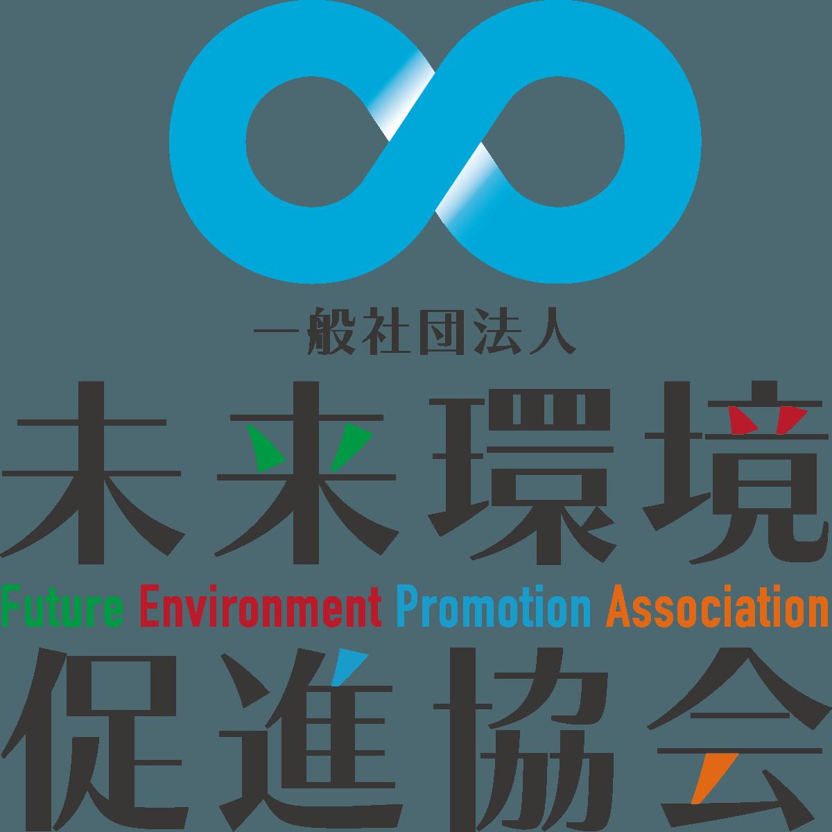 未来環境促進協会