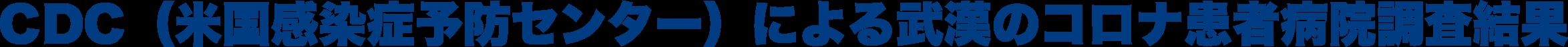 CDC(米国感染症予防センター)による武漢のコロナ患者病院調査結果