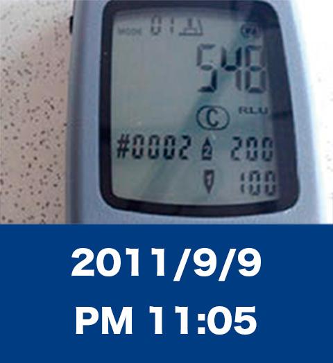 548:2011年9月9日午後11:05